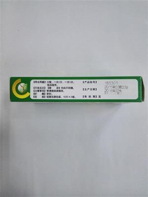 普林松 防芷鼻炎片(山西华元医药生物技术有限公司)-山西华元包?#23433;?#38754;图3