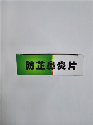 普林松 防芷鼻炎片(山西华元医药生物技术有限公司)-山西华元包装细节图1