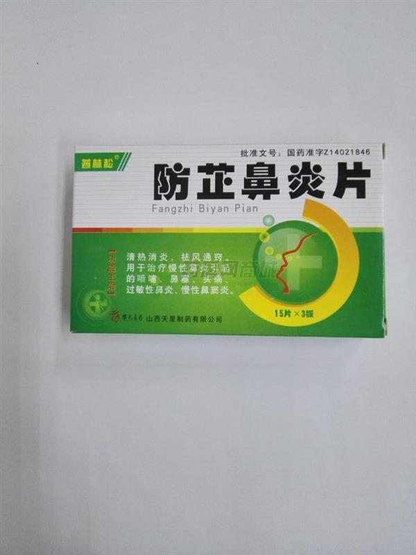 普林松 防芷鼻炎片(山西华元医药生物技术有限公司)-山西华元