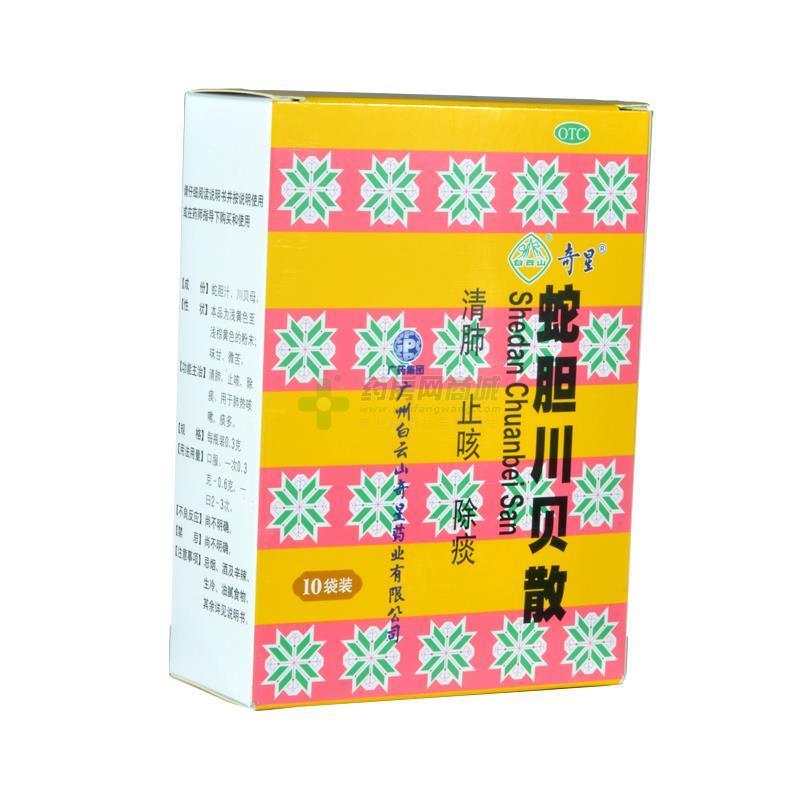 奇星 蛇胆川贝散(广州白云山奇星药业有限公司)-白云山奇星药业