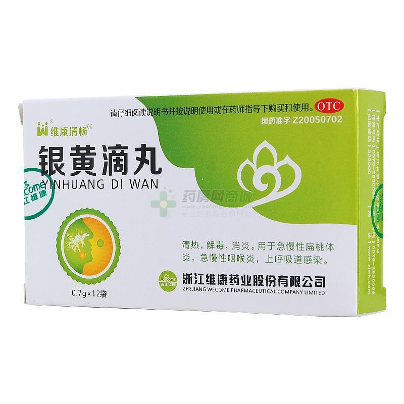 通润维康 银黄滴丸(浙江维康药业股份有限公司)-维康药业