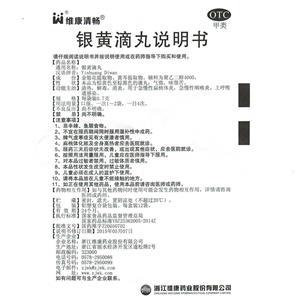 通润维康 银黄滴丸(浙江维康药业股份有限公司)-维康药业说明书背面图1