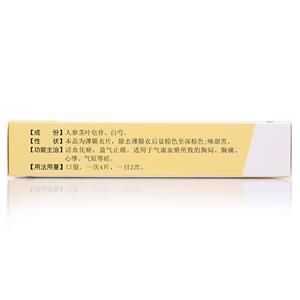 步長 參芍片(保定天浩制藥有限公司)-保定天浩包裝側面圖3