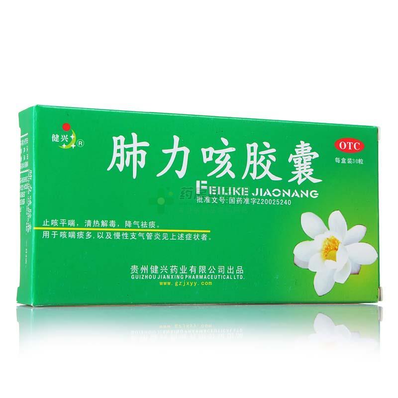 健興 肺力咳膠囊(貴州健興藥業有限公司)-貴州健興
