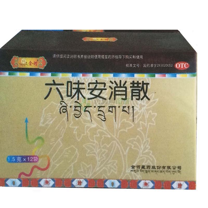 六味安消散(金訶藏藥股份有限公司)-青海金訶藏藥
