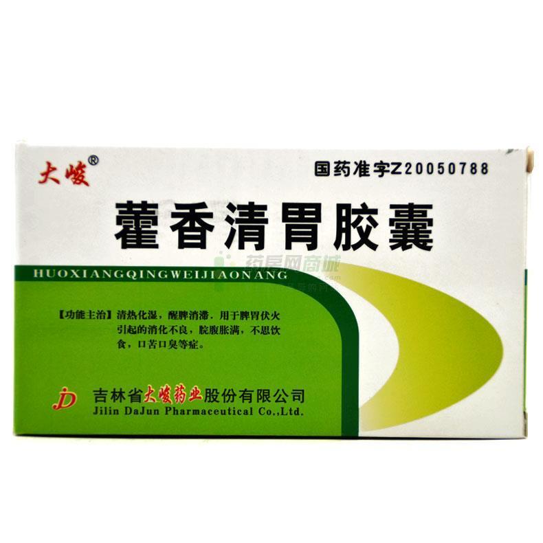 大峻 藿香清胃膠囊(吉林高邈藥業股份有限公司)-高邈藥業
