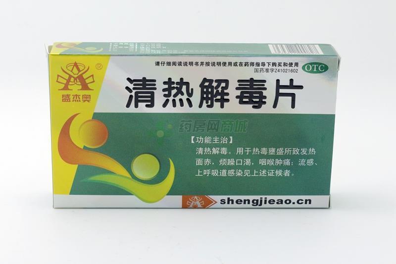 盛杰奥 清热解毒片(商丘市金马药业有限公司)-商丘金马
