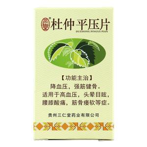 三仁堂 杜仲平压片(贵州三仁堂药业有限公司)包装侧面图2