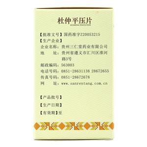 三仁堂 杜仲平压片(贵州三仁堂药业有限公司)包装细节图2