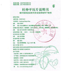 三仁堂 杜仲平压片(贵州三仁堂药业有限公司)说明书背面图1