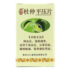 三仁堂 杜仲平压片(贵州三仁堂药业有限公司)包装侧面图3