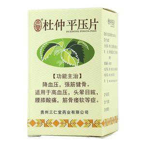 三仁堂 杜仲平压片(贵州三仁堂药业有限公司)包装侧面图1