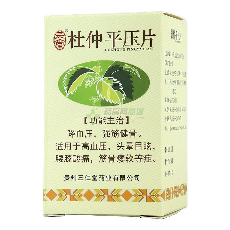 三仁堂 杜仲平压片(贵州三仁堂药业有限公司)
