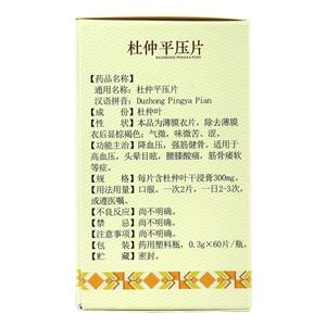 三仁堂 杜仲平压片(贵州三仁堂药业有限公司)包装细节图1
