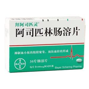 拜阿司匹靈 阿司匹林腸溶片