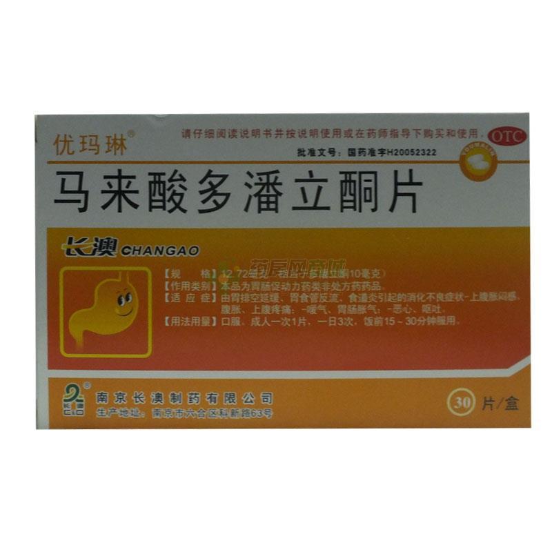 优玛琳 马来酸多潘立酮片(南京长澳制药有限公司)-南京长澳