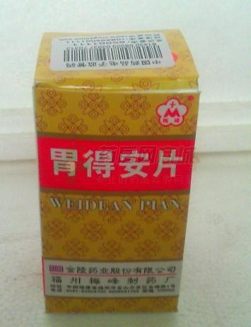 胃得安片(金陵药业股份有限公司福州梅峰制药厂)-福州梅峰制药