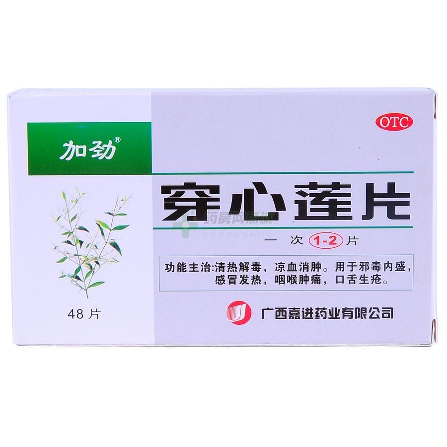 加勁 穿心蓮片(廣西嘉進藥業股份有限公司)-廣西嘉進