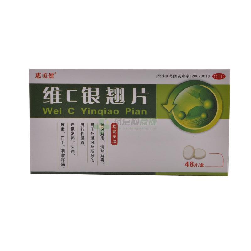 维C银翘片(广西维威制药有限公司)-维威制药