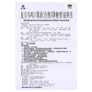 仁和 復方烏雞口服液(江西半邊天藥業有限公司)-江西半邊天說明書背面圖1