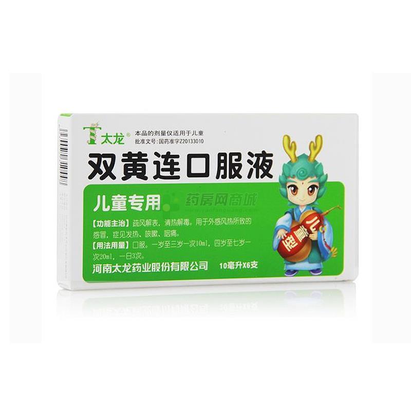 太龙 双黄连口服液(河南太龙药业股份有限公司)-河南太龙