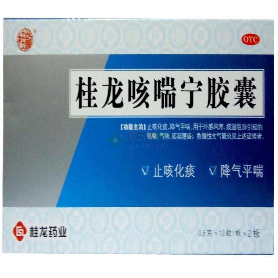 桂龍 桂龙咳喘宁胶囊(桂龙药业(安徽)有限公司)-安徽桂龙