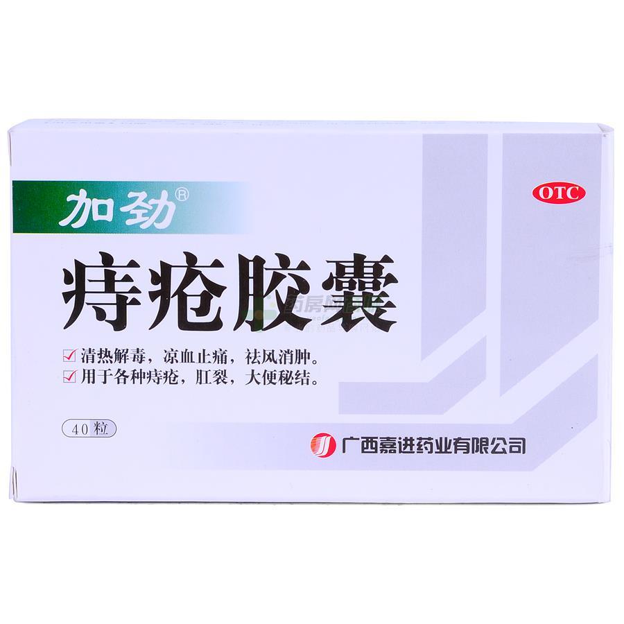 加劲 痔疮胶囊(广西嘉进药业股份有限公司)-广西嘉进