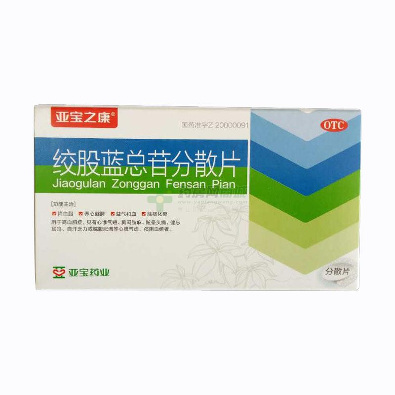 亞寶之康 絞股藍總苷分散片(亞寶藥業集團股份有限公司)-亞寶藥業