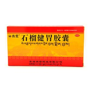 石榴健胃胶囊价格贵吗 24粒袋多少钱一盒