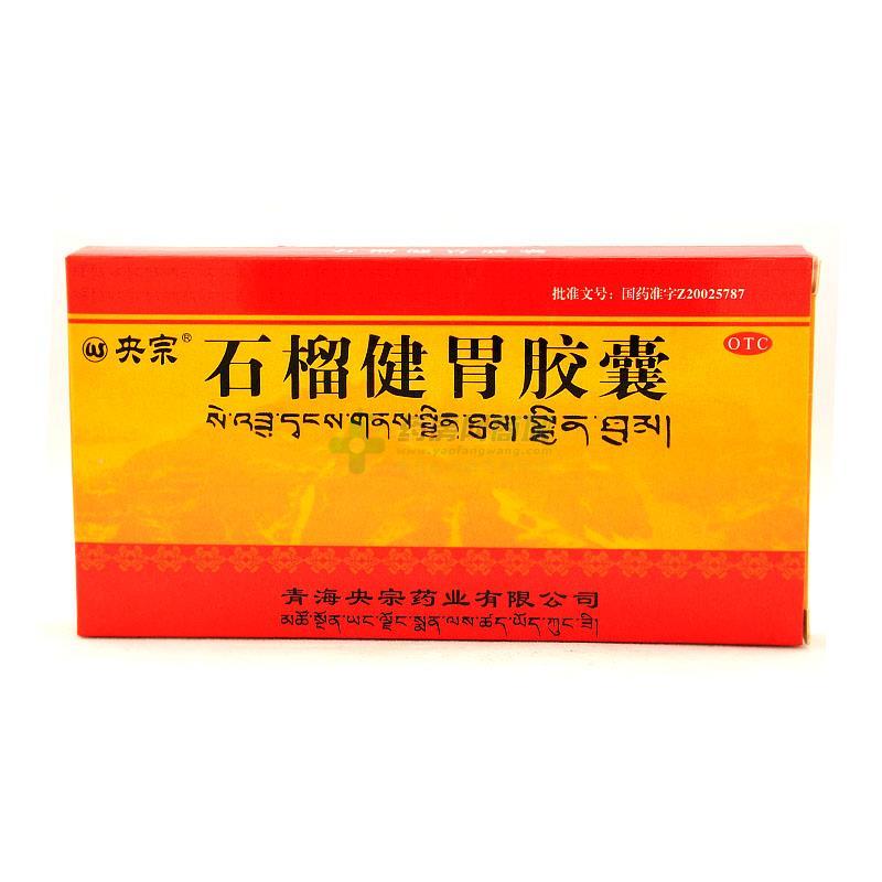 石榴健胃胶囊(青海央宗药业有限公司)-青海央宗