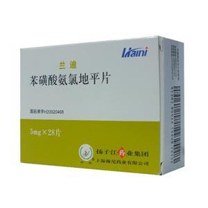蘭迪 苯磺酸氨氯地平片