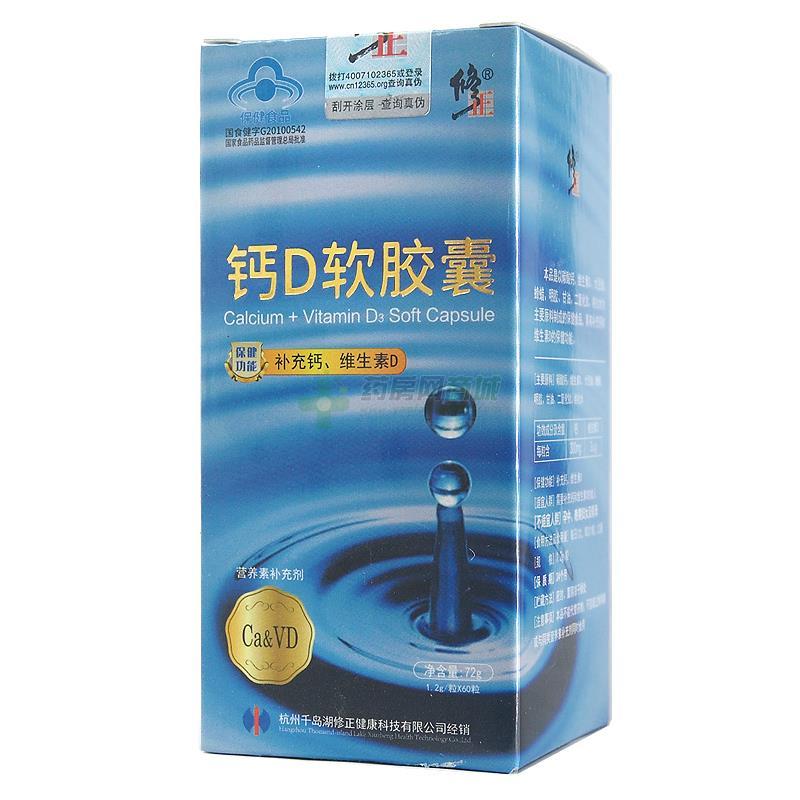 修正 钙D软胶囊(山东圣海保健品有限公司)