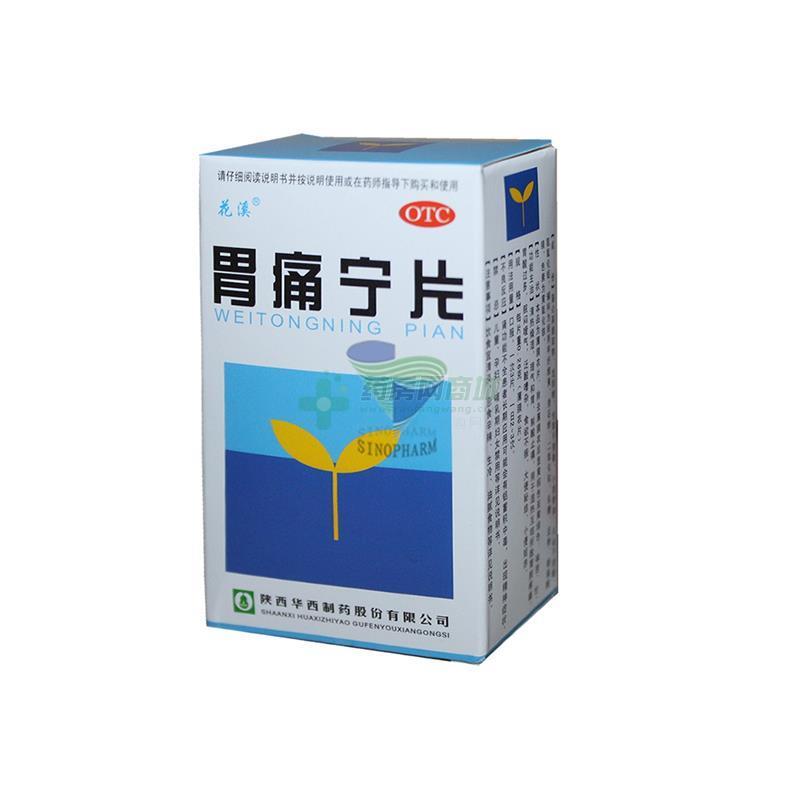 花溪 胃痛宁片(陕西华西制药股份有限公司)-陕西华西