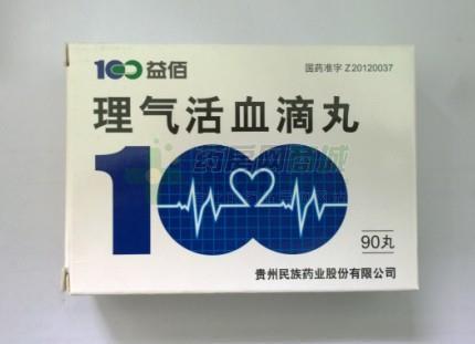 益佰 理气活血滴丸(贵州民族药业股份有限公司)