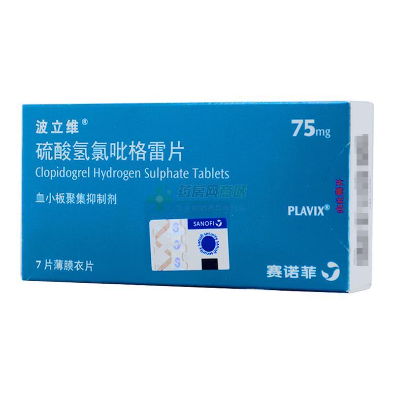 波立维 硫酸氢氯吡格雷片(赛诺菲(杭州)制药有限公司)-杭州赛诺菲
