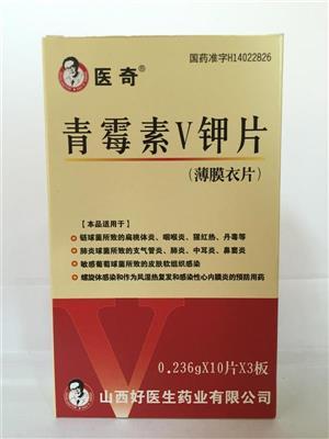青霉素V鉀片