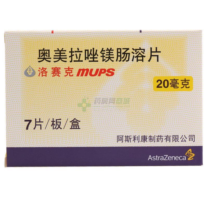 洛赛克 奥美拉唑镁肠溶片(阿斯利康制药有限公司)-阿斯利康