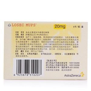 洛赛克 奥美拉唑镁肠溶片(阿斯利康制药有限公司)-阿斯利康包装侧面图2