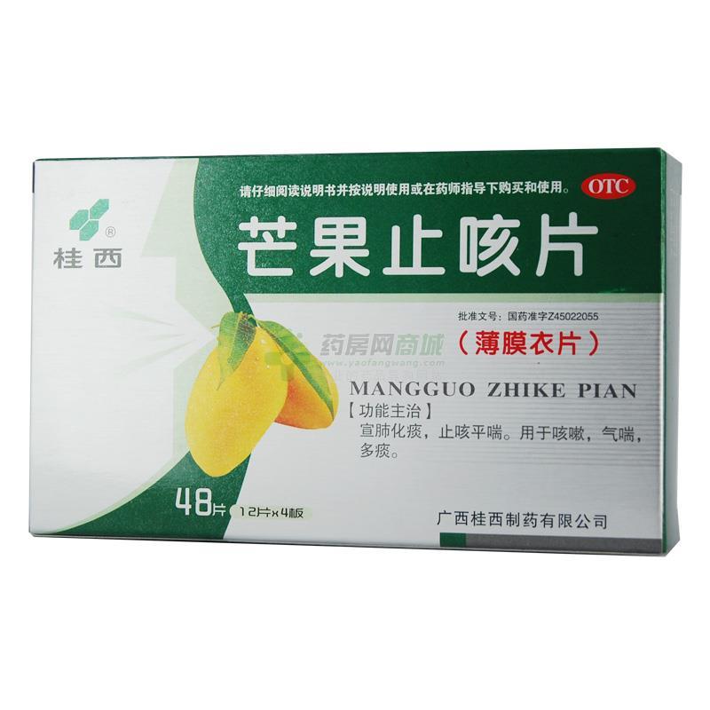 桂西 芒果止咳片(廣西桂西制藥有限公司)-廣西桂西