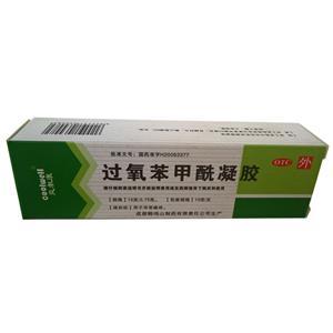 过氧苯甲酰凝胶价格贵吗 0.75g多少钱一支