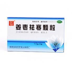 姜枣祛寒颗粒价格贵吗 10袋多少钱一盒