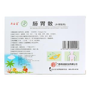 源安堂 腸胃散(廣西源安堂藥業有限公司)-廣西源安堂包裝側面圖3