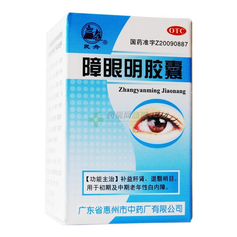 障眼明胶囊(广东省惠州市中药厂有限公司)-惠州中药