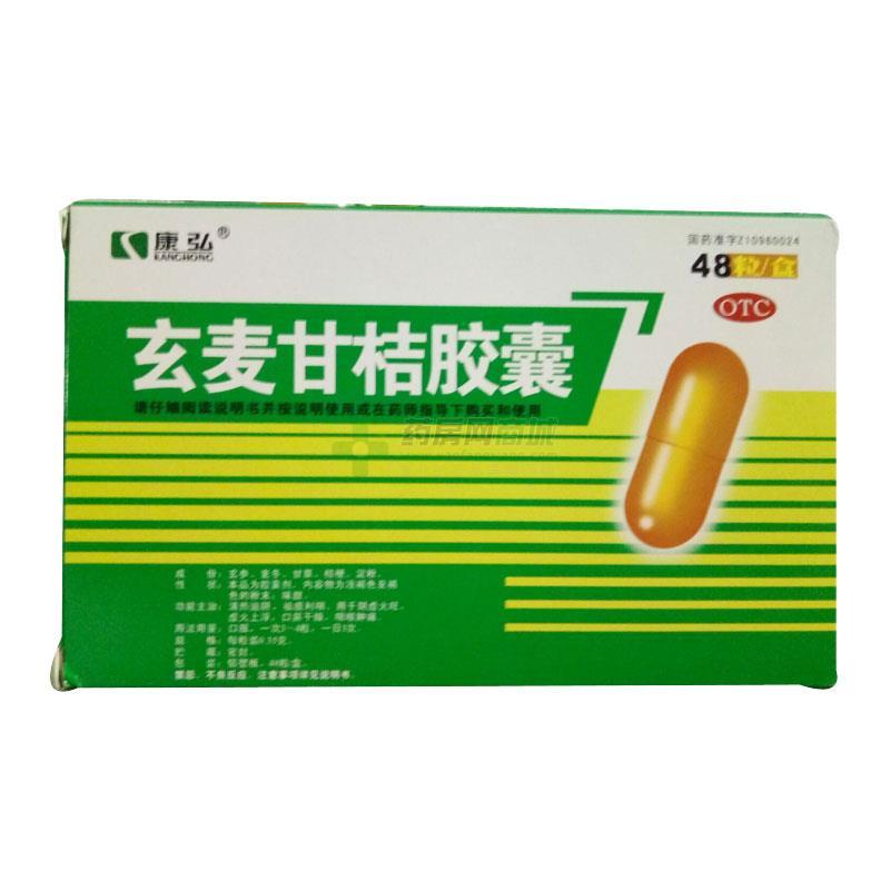 玄麦甘桔胶囊(成都康弘制药有限公司)-成都康弘制药