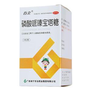 百會 磷酸哌嗪寶塔糖