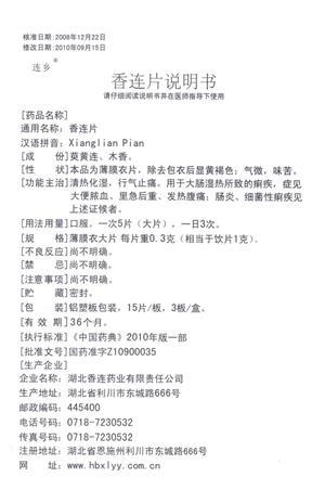 连乡 香连片(湖北香连药业有限责任公司)-湖北香连说明书背面图1