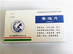 连乡 香连片(湖北香连药业有限责任公司)-湖北香连包装侧面图1