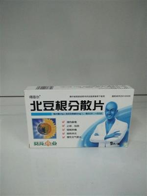 北豆根分散片的用法用量介紹?