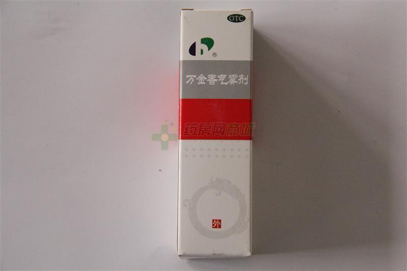 萬金香氣霧劑(貴州宏宇藥業有限公司)