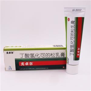 丁酸氢化可的松乳膏价格贵吗 10mg多少钱一支